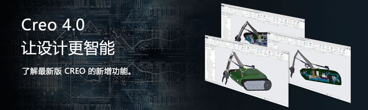 Creo 4.0让设计更智能,了解最新版 CREO 的 新增功能。